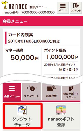 nanaco利用登録の流れ