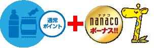 nanaco クイックペイ