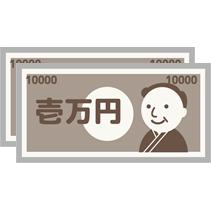 QUICPayは一度の支払いは2万円まで