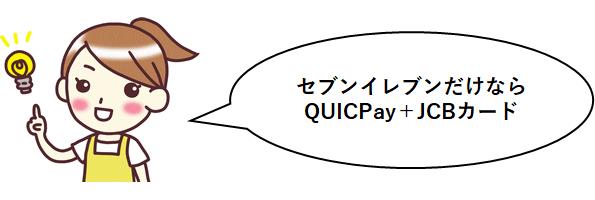 セブンイレブンだけならQUICPay+JCBカード