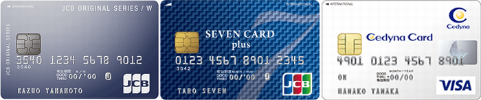 登録できるカードは3種類