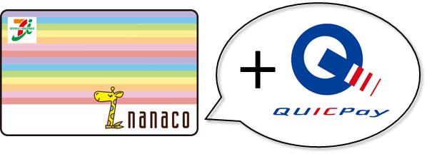 「nanaco」と「クイックペイ」が一つになったnanacoカード