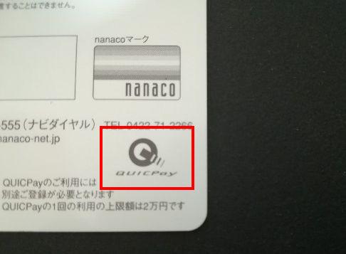 クイックペイnanacoとして利用できるのは、QUICPayマークのついたnanacoカード