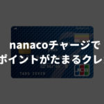 【まとめ】nanacoチャージでポイントがたまるクレジットカードとおすすめの2枚