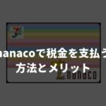 nanacoで税金、公共料金を支払う方法とメリット、注意点