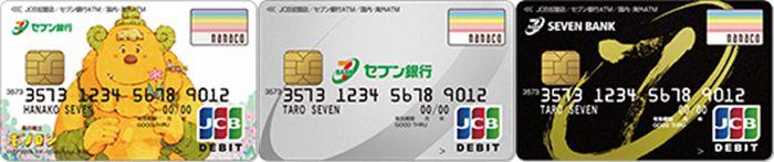 セブン銀行のデビット機能つきキャッシュカードはnanacoがついている
