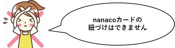 nanacoカードと紐づけることはできない