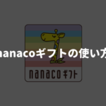 nanacoギフトの使い方とチャージ方法、購入できる場所とお得な活用方法