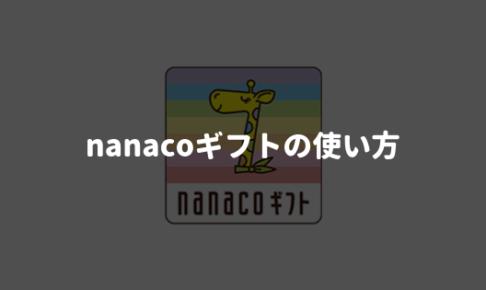 nanacoギフトの使い方